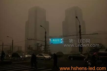 雾霾环境下的LED屏