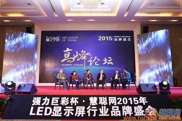 2015年LED屏行业高峰论坛:大咖论道 看懂2015年LED屏行业