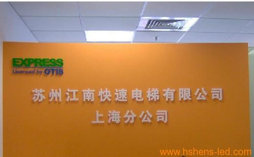 苏州办公室背景墙设计 形象墙设计制作安装展示
