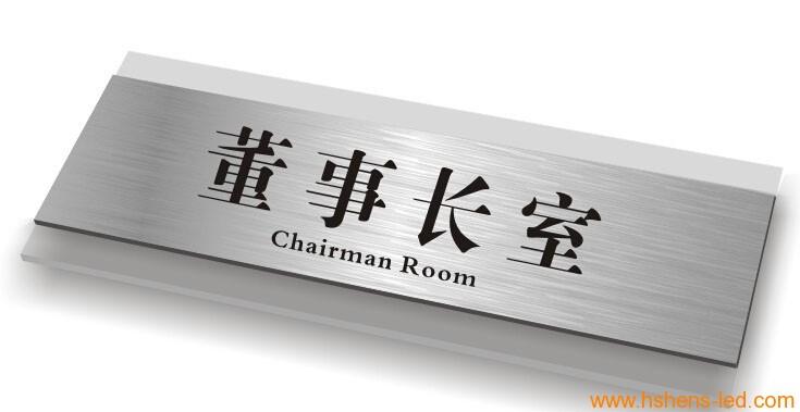 苏州办公室门牌制作