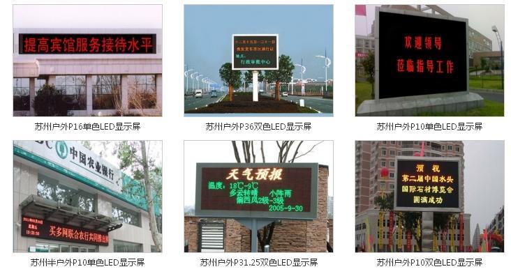 苏州led发光字制作,led广告屏制作